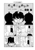 きっず・とれいん(20)