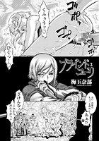 ブラインド・ユーリ(単話)