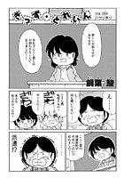 きっず・とれいん(30)