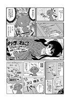 わき☆ねこ(単話)