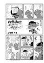 わき☆ねこ(2)