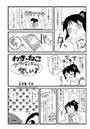 わき☆ねこ(3)