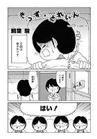 きっず・とれいん(37)