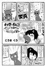 わき☆ねこ(7)