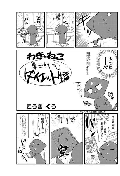 わき☆ねこ(9)