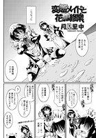 変態メイドと花嫁修業(単話)
