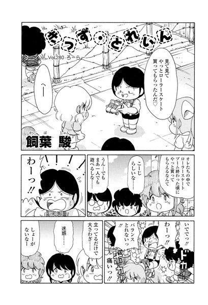 きっず・とれいん(46)