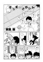 きっず・とれいん(47)