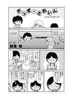 きっず・とれいん(49)