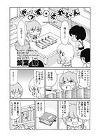 きっず・とれいん(50)