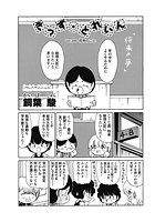 きっず・とれいん(51)