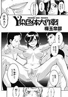 Y染色体大作戦(単話)
