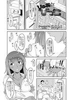 ぴゅあ☆びっち(単話)