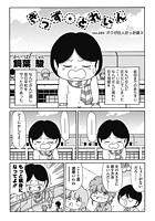 きっず・とれいん(55)