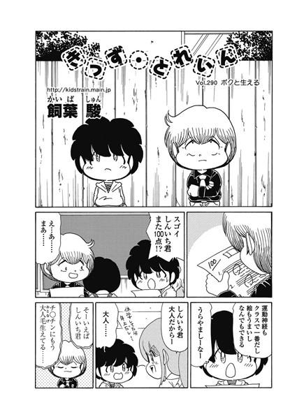 きっず・とれいん(57)