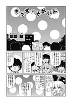きっず・とれいん(58)