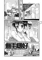 無毛嗜好(単話)