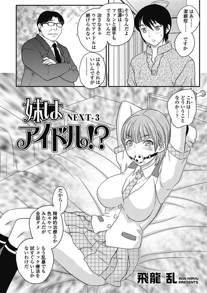 妹はアイドル!? NEXT(3)