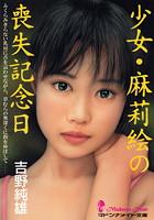 少女・麻莉絵の喪失記念日