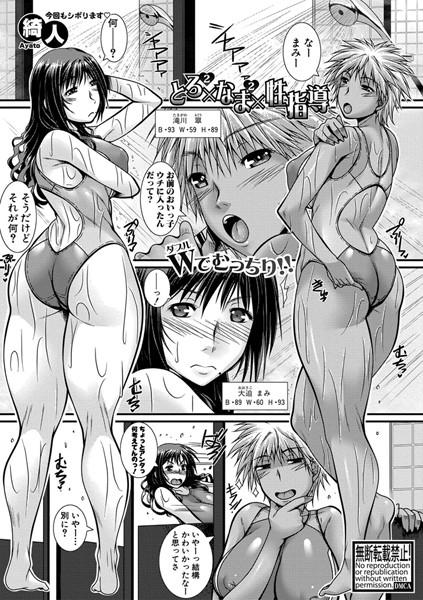 【eromannga】とろとろ×なまなま×性指導(単話)