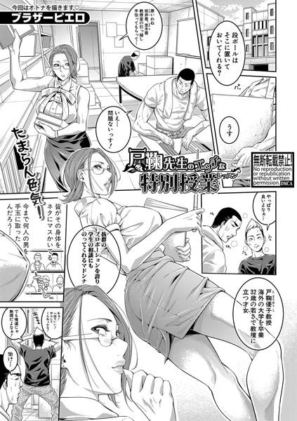 戸鞠先生のエッチな特別授業(単話)