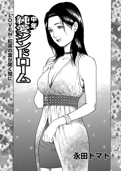 中年純愛シンドローム(84)