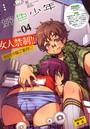 好色少年 vol.4