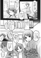 ダンス男子れぼりゅーしょん(単話)