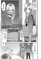 こころくんの悩みごと(単話)