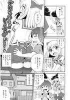 デカケツねーちゃんのヒミツ♂(単話)