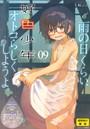 好色少年 vol.9
