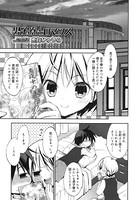 男子寮とロマンス(単話)