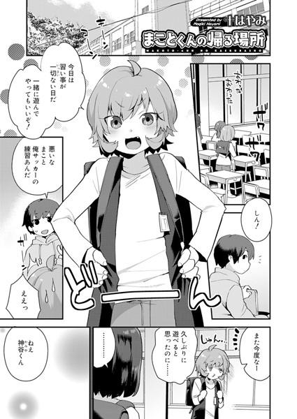 【ショタ エロ漫画】まことくんの帰る場所(単話)