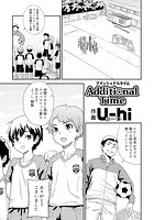 Additional Time(単話)