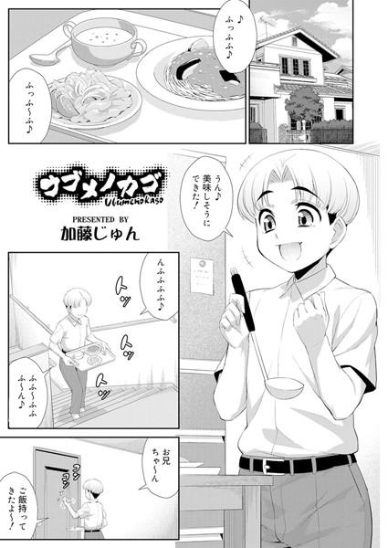 【ショタ エロ漫画】ウブメノカゴ(単話)