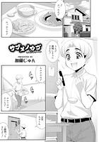 ウブメノカゴ(単話)