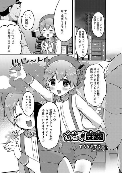 【X-BL エロ漫画】☆教育てれび(単話)