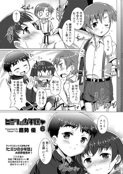 ヒミツの少年団(単話)