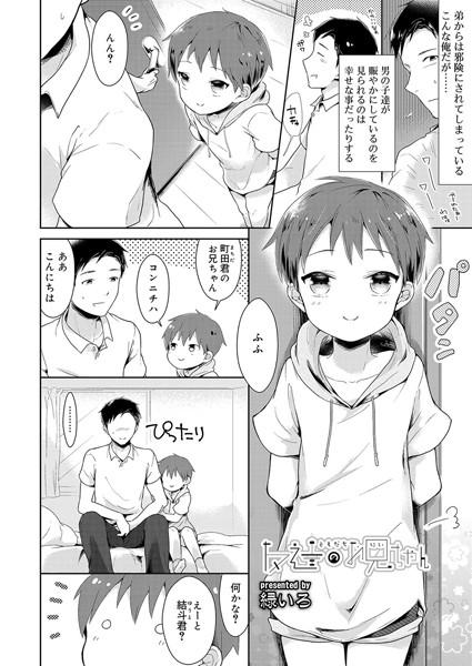 【X-BL エロ漫画】友達のお兄ちゃん(単話)
