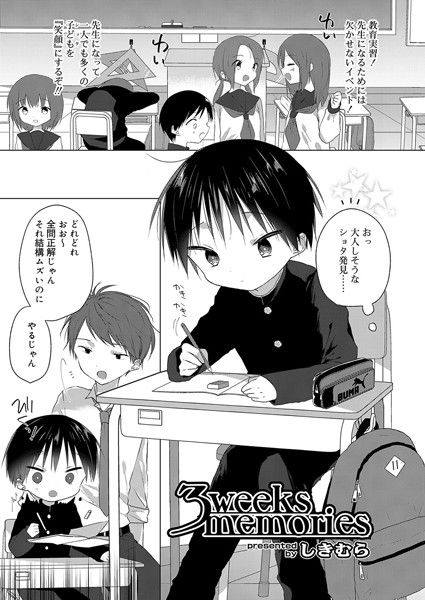 【X-BL エロ漫画】3weeksmemories(単話)