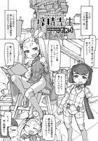搾精先生(単話)
