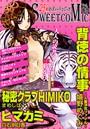 25時のスィートコミック Vol.09