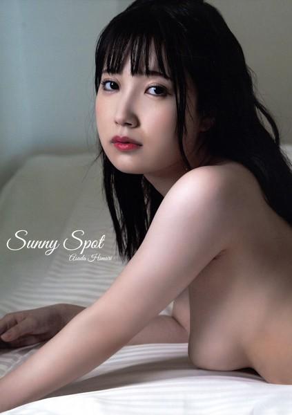 朝田ひまり ファースト写真集 「Sunny Spot」