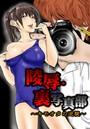 凌辱・裏写真部3〜キモオタの逆襲〜【フルカラー】