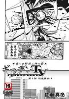 ギロチンTV(単話)