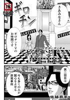 ギロチンTV〜嘘つき野郎に神のイカヅチ〜(6)