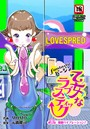 乙女なラブスティック〜Fantasticバージン〜 (1)