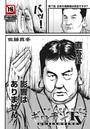 ギロチンTV〜嘘つき野郎に神のイカヅチ〜(7)