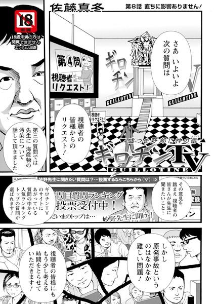 ギロチンTV〜嘘つき野郎に神のイカヅチ〜(8)