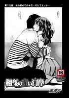相姦の赤い河岸(15)